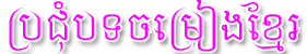 WWW.ONEKH.COM – The Best Website for Khmer Songs and live playlist online